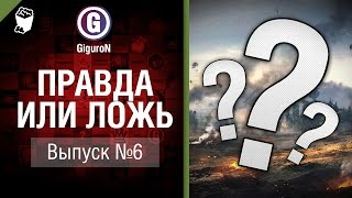 Правда или ложь №6 - от GiguroN [World of Tanks]