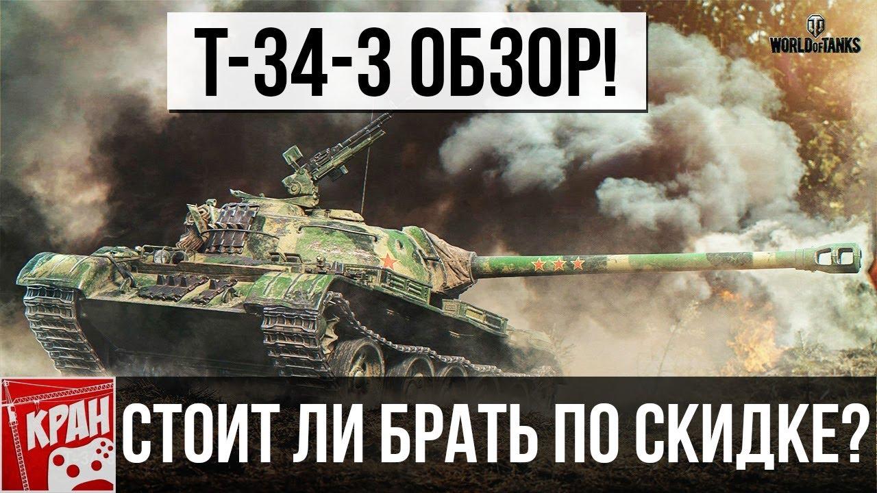 T-34-3 ОБЗОР! СТОИТ ЛИ ПОКУПАТЬ НА ЧЕРНУЮ ПЯТНИЦУ WOT?