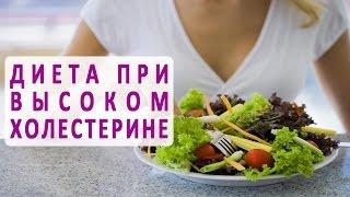 Диета диабетика при повышенном холестерине