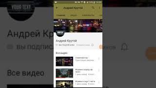 Как найти видео которое вы уже смотрели но не можете найти его ( ответ здесь !!! )