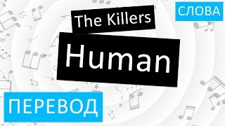 The Killers - Human Перевод песни На русском Текст Слова