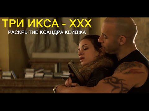 Раскрытие Елене тайны Ксандра Кейджа  | Три икса (2002г.) | Films XXX | Movie Scenes | 11/15