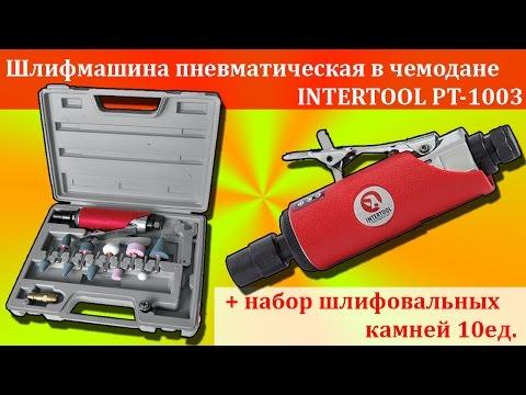 Шлифмашина пневматическая INTERTOOL PT-1003