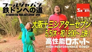 『フールジャパン 鉄ドンへの道』有料試写会 【2016/5/5(木・祝)】 5月5...