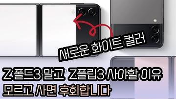 모르고 사면 후회! 갤럭시Z 폴드3 보다 갤럭시Z 플립3 사야할 이유! 스펙, 가격, 색상 등