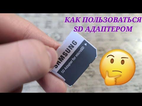 Обзор адаптера Micro SD и как им пользоваться