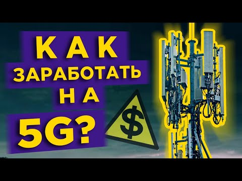 Какие акции купить, чтобы заработать на 5G? / Обзор лучших акций. Часть 1