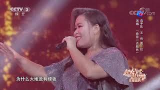 [越战越勇]《给你一点颜色》 演唱:王伟 图拉  CCTV综艺