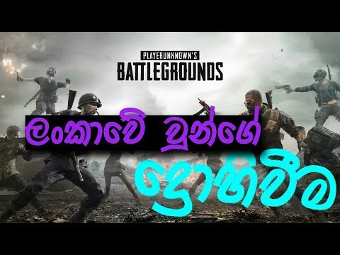 PUBG Sinhala Teamup ද්‍රෝහීන් - Sri Lankan Players' 3 Squads Battle |Season 9