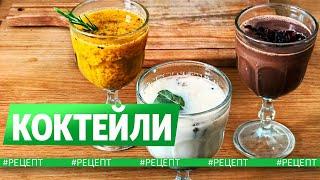 Осенние Рецепты Коктейлей | Как Варить Какао | Масала Чай c Молоком