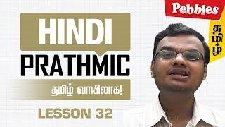 Prathmik Lesson 32 |  Hindi through Tamil | Spoken Hindi through Tamil | தமிழ் வழியாக இந்தி கற்க