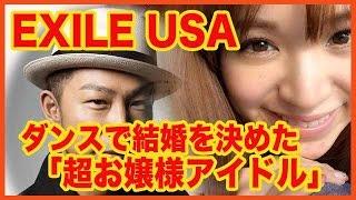 EXILE USAがダンスで結婚を決めた「超お嬢様アイドル」(画像あり) 「...