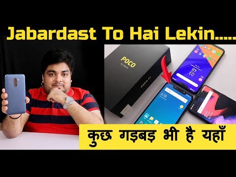 JABARDAST TO HAI BAS THODI गड़बड़ के साथ  - Xiaomi POCO F1 Review in Hindi