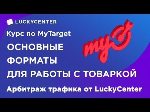Курс по MyTarget | Основные форматы для работы с товаркой  | Арбитраж трафика от LuckyCenter HD
