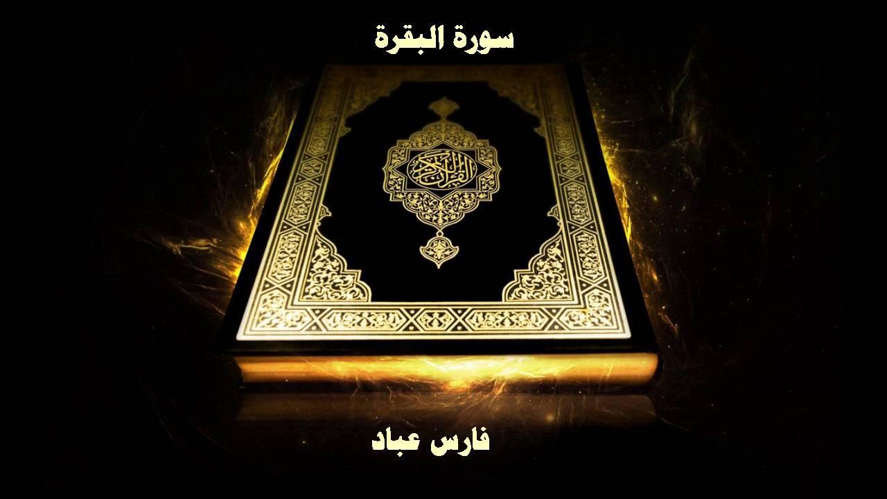 sourat al baqarah mp3 fares abbad