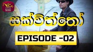Sakviththo   සක්විත්තෝ   Episode 02    @Sri Lanka Rupavahini  Thumbnail