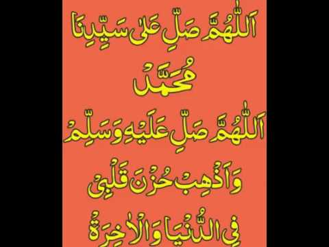 Durood for removing tensions