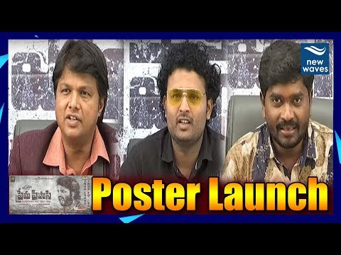 Prema Pipasi Movie Poster Launch | Tollywood New Movie Poster Launch | New Waves
