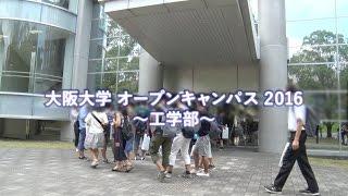 大阪大学工学部オープンキャンパス 2016
