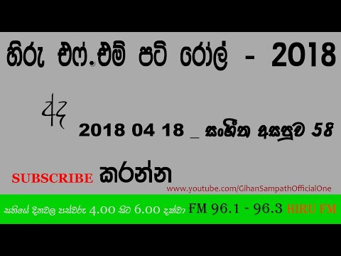 Hiru FM : Pati Roll — 2018 04 18 - Sangeetha Asapuwa 58 - සංගීත අසපුව 58