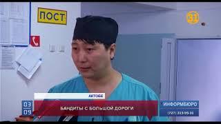 В Актюбинской области обстреляли автобус. Ранен пассажир