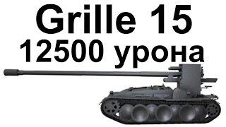 Grille 15. 12500 урона. 10 фрагов. Нагиб взводом.