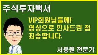 [주식투자][주식투자백서]VIP회원분들께 마감시황[대한…