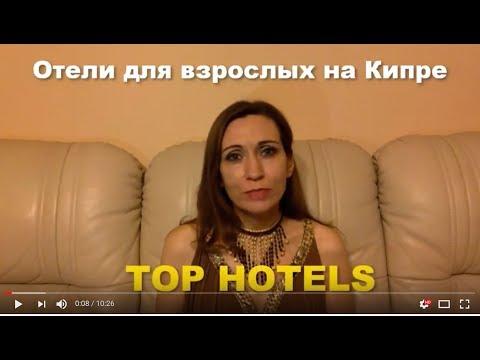 Кипр: отели только для взрослых (Cyprus: Hotels Adult Only)
