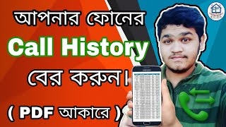 how to check #call history for any number | TIF Technology | Tanvir Islam Fahim |
