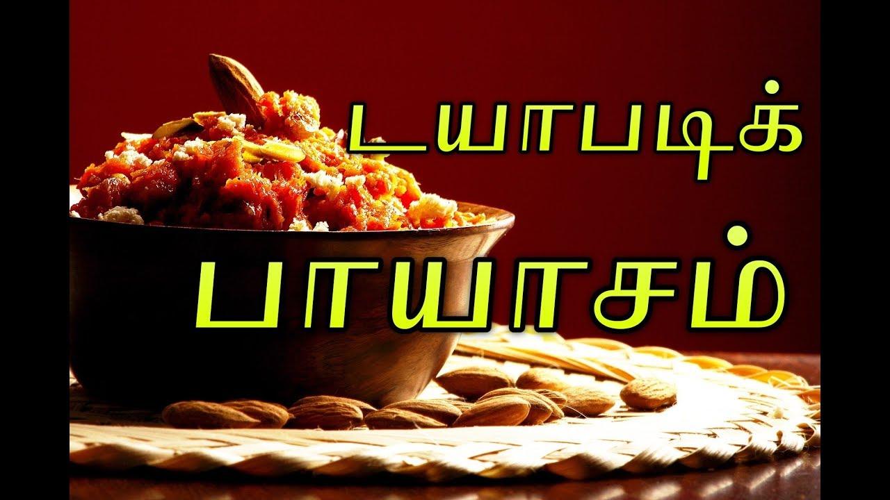 Diabetic payasam in tamil payasam diabetic payasam in tamil payasam recipe in tamil forumfinder Choice Image