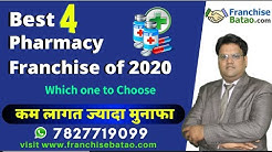 Top 4 Pharmacy Store Franchise in India | Best Medical Store Franchise Business | Top Medical Shop