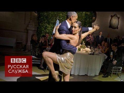 Обама танцует танец