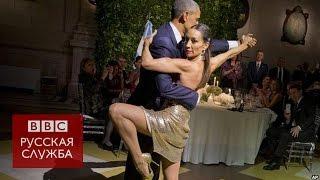 Обама танцует танец страсти - не с супругой