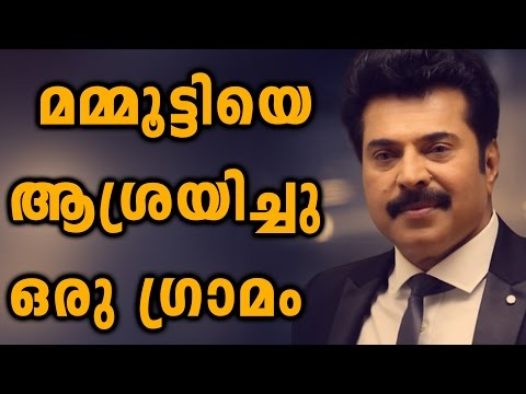 A village which Depends On Mammootty | Filmibeat Malayalam