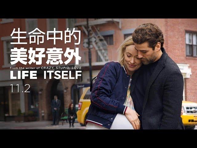 10.26《生命中的美好意外》Life Itself|熟男型不型 編劇最新動人力作!