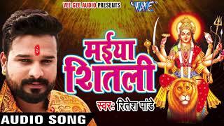 2017 Ritesh Pandey - Maiya Shitali - Nimiya Ke Gachhiya - Bhojpuri Devi Geet.mp3