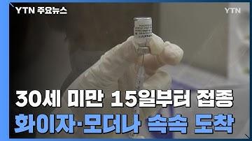 30세 미만 필수인력 15일부터 접종...모더나 등 백신 속속 도착 / YTN
