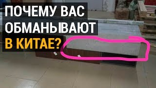 """НАКИПЕЛО! Почему Вас обманывают, когда Вы покупаете мебель в Китае? Расставляю точки над """"и"""""""