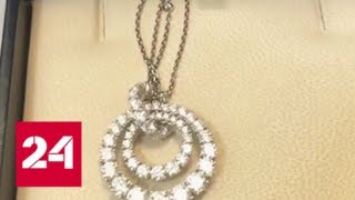 В Домодедове изъяли бриллиантовую подвеску за три миллиона рублей - Россия 24