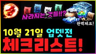 [렌] [리니지M] 10월 21일 업데이트 전 체크리스…