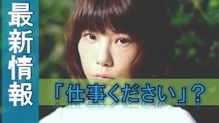 最新情報、気になるニュース、エンタメ、スポーツ 活動休止中の後藤まり...