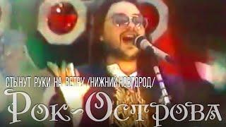 Download Рок-Острова - Стынут Руки На Ветру (концерт, Н.Новгород) Mp3 and Videos