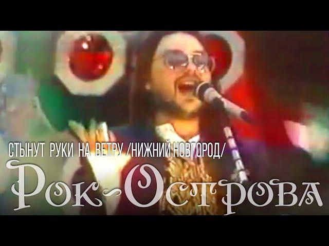 Рок-Острова — Стынут Руки На Ветру (концерт, Н.Новгород)