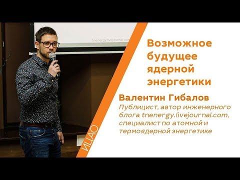 Возможное будущее ядерной энергетики - Валентин Гибалов   КСТАТИ