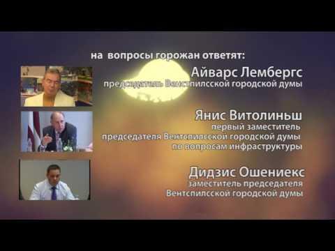 Руководство Вентспилсской городской думы ответит на актуальные вопросы-09.11.16.