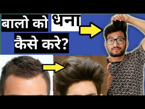 How to grow hair faster Naturally[how to get thicker hair] बालो को घना कैसे करे [HINDI/URDU]
