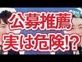 京都産業大学の公募推薦入試について教えてください。〈受験トーーク〉