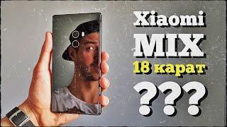Распакуем ЗОЛОТОЙ Xiaomi Mix за 40 000