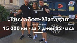 Лиссабон - Магадан за 7 дней на Toyota Land Cruiser. Часть 1.