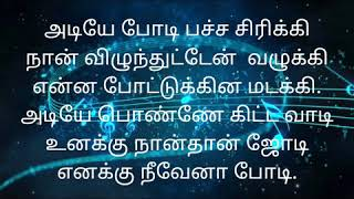 Adiye podi pacha siriki Tamil lyrics